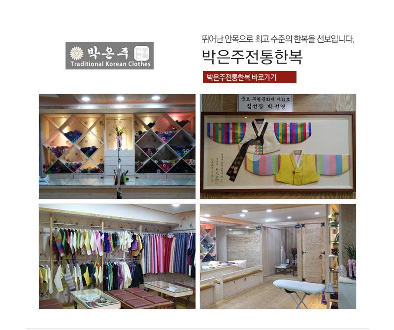 박은주전통한복