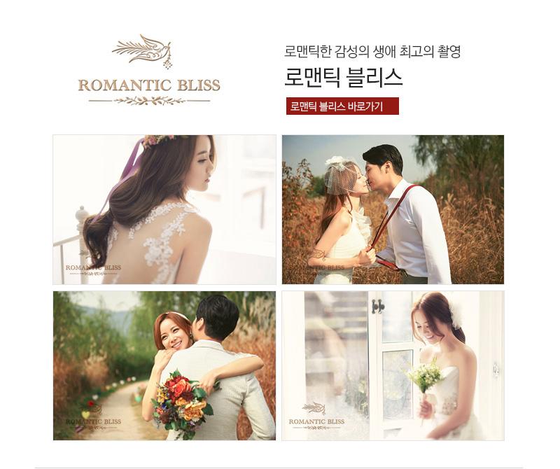 로맨틱 블리스
