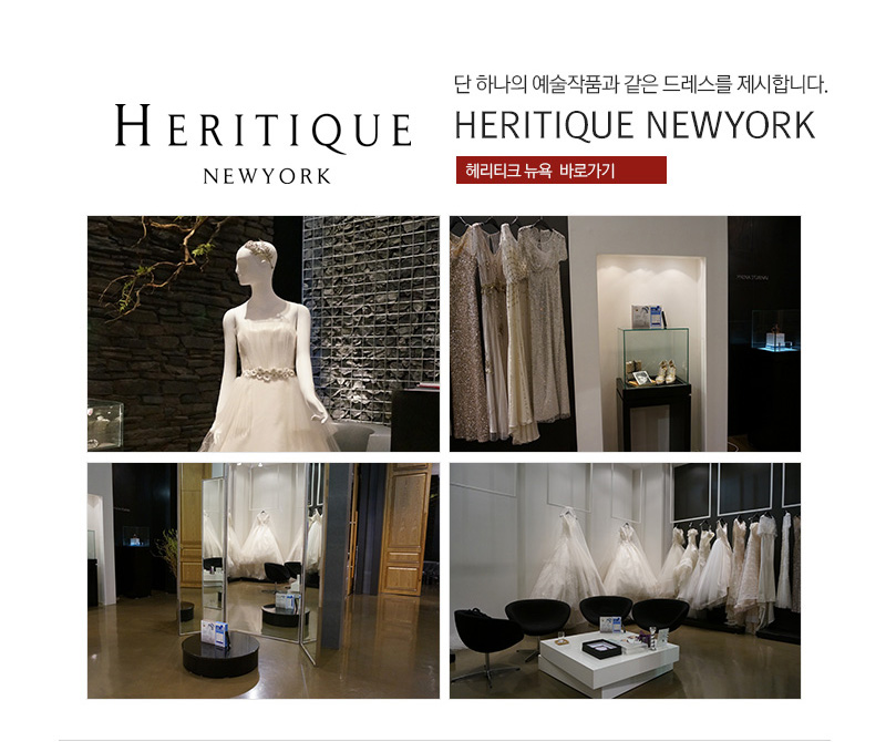 HERITIQUE-NEWYORK