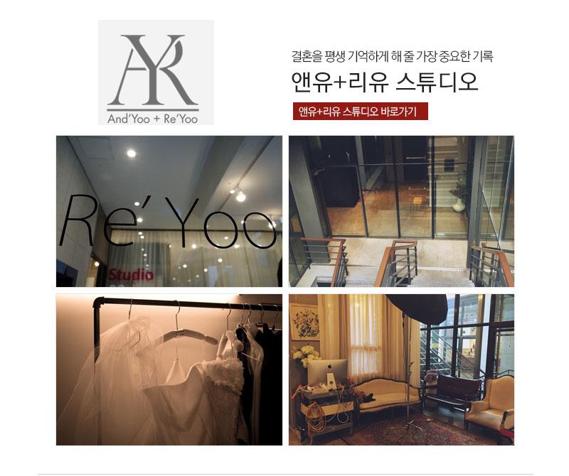 앤유+리유 스튜디오